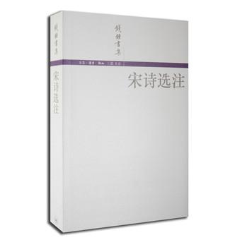 宋诗选注(简体版)
