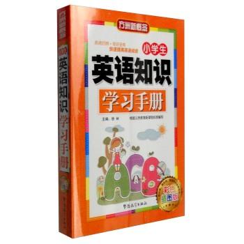小学生英语知识学习手册