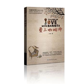 """爱上咖啡师:""""咖啡师主题""""第一读物!全程详解咖啡核心技术,全面提升您的制作和品鉴技能!(前1000位读者,购买本书即赠价值18元的《咖啡达人手册》!)"""