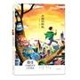 最佳中国新文学少年读本·奔跑的蚂蚁