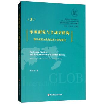 东亚研究与全球史建构(德语东亚文化史的几个研究路径)/全球史与东亚文化交涉研究丛书