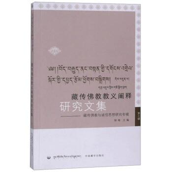 藏传佛教教义阐释研究文集(第7辑藏传佛教与诚信思想研究专辑)