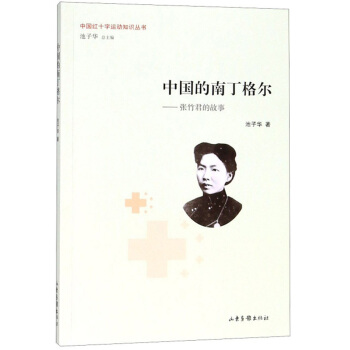 中国的南丁格尔--张竹君的故事/中国红十字运动知识丛书