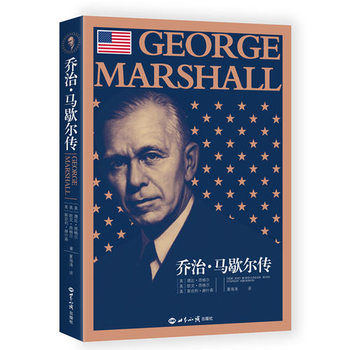 乔治 马歇尔传