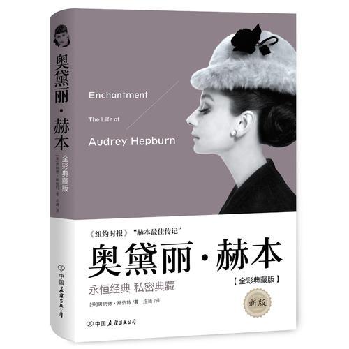 奥黛丽·赫本(新版·精装全彩典藏)