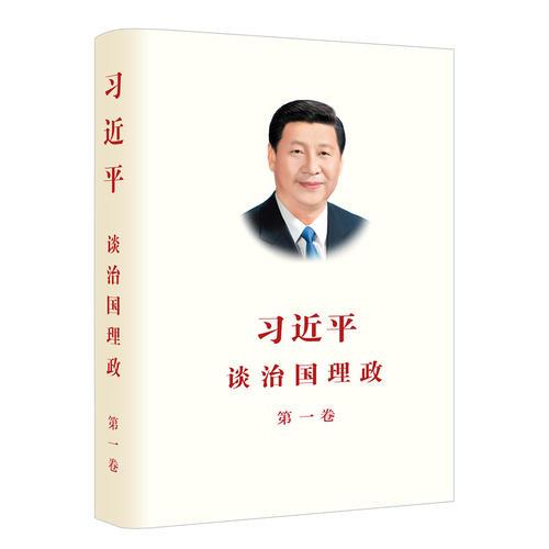 习近平谈治国理政(中文简体版)(第一卷)(平)