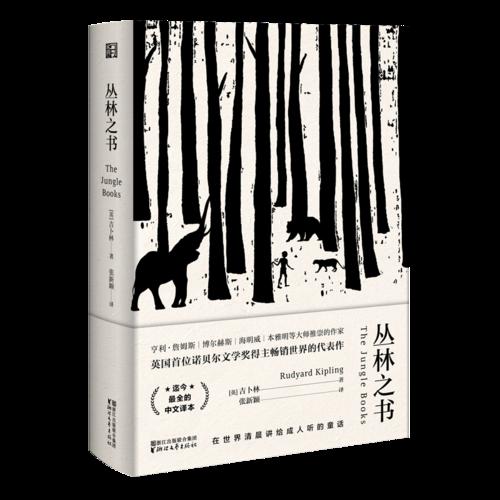 丛林之书(精装)