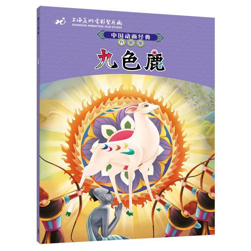 中国动画经典升级版:九色鹿