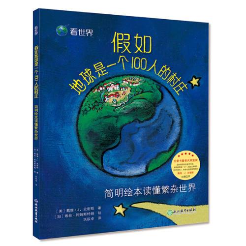 看世界:假如地球是一个100人的村庄——简明绘本读懂繁杂世界
