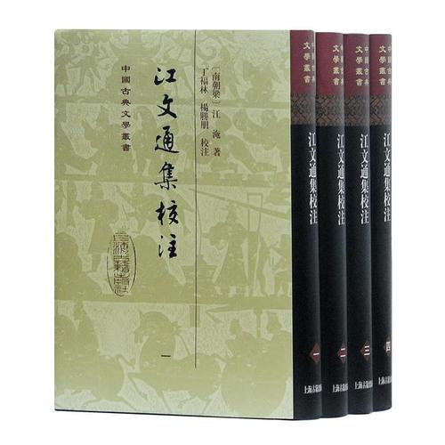 江文通集校注(精)(中国古典文学丛书)(全四册)