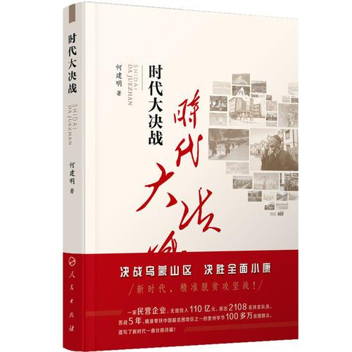 时代大决战:贵州毕节精准扶贫纪实