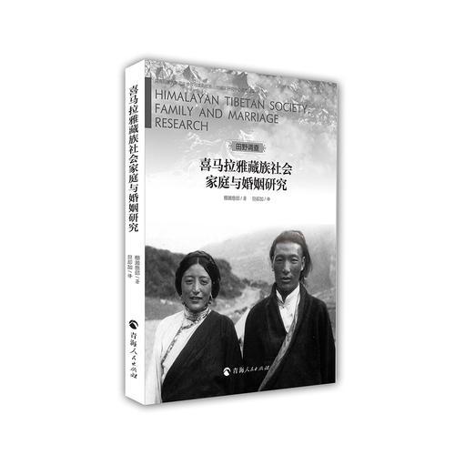 喜马拉雅藏族社会家庭与婚姻研究(田野调查)
