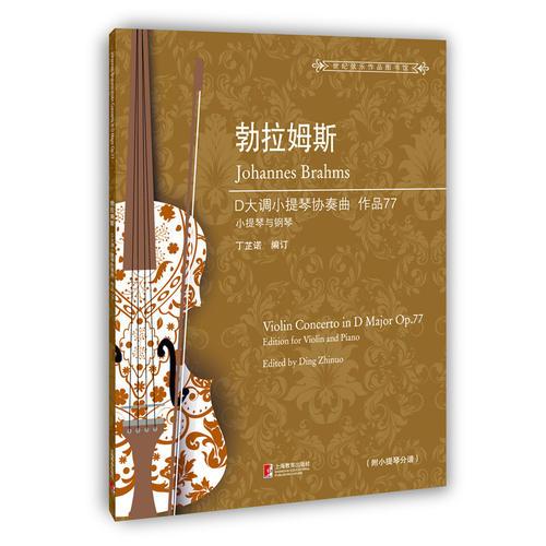 勃拉姆斯D大调小提琴协奏曲 作品77