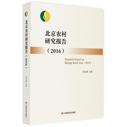 北京农村研究报告(北京市农村经济研究中心研究员带你了解北京农业经济,分析农业改革成果)