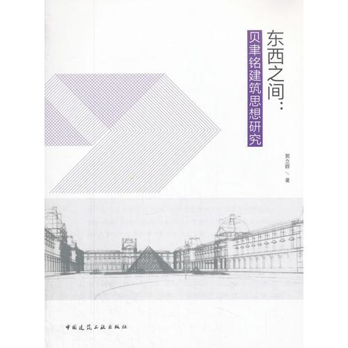 东西之间:贝聿铭建筑思想研究