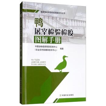 鸭屠宰检验检疫图解手册