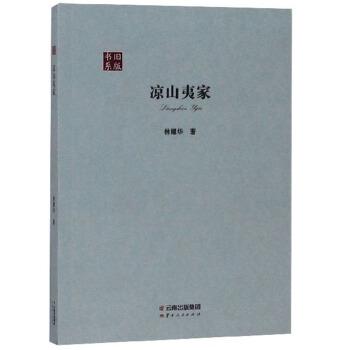 凉山夷家/旧版书系