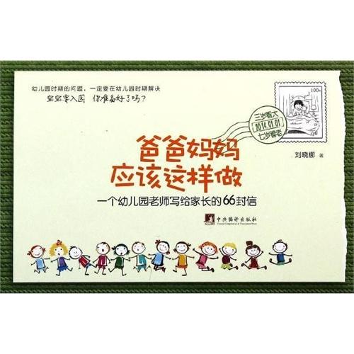 爸爸妈妈应该这样做:一个幼儿园老师写给家长的66封信