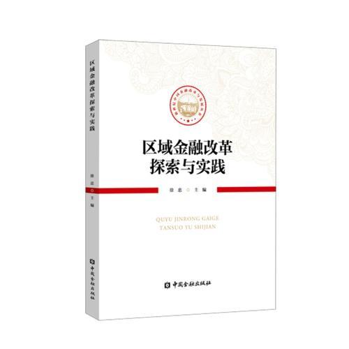 区域金融改革探索与实践