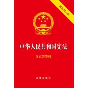 中华人民共和国宪法(最新修正版 含宣誓誓词)