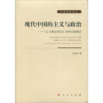 现代中国的主义与政治—以《独立评论》为中心的探讨
