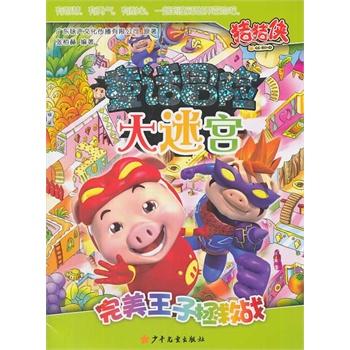 猪猪侠之童话大冒险_完美王子拯救战猪猪侠童话冒险大迷宫图片