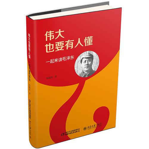 伟大也要有人懂:一起来读毛泽东(精装)