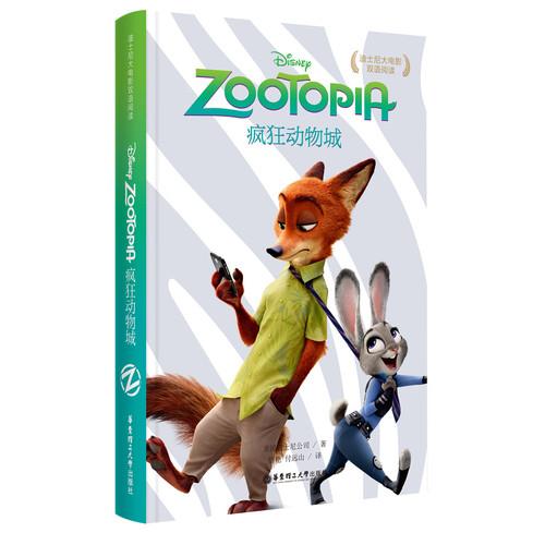 迪士尼大电影双语阅读疯狂动物城 zootopia