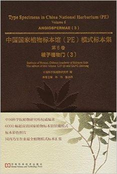 中国国家植物标本馆模式标本集. 第6卷
