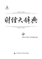 财经大辞典(第二版)lol王视频蛮图片