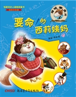 猫咪事务所②:要命的西莉姨妈