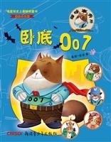 猫咪事务所③:卧底007