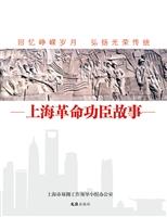上海革命功臣的故事