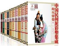 中国民间泥彩塑集成(9种套装)