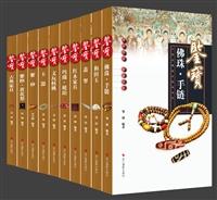 中国收藏鉴宝图典(共10种)