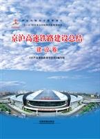 京沪高速铁路建设总结 建设卷