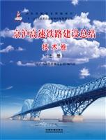 京沪高速铁路建设总结 技术卷
