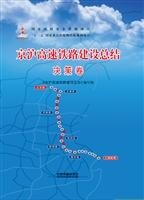 京沪高速铁路建设总结 决策卷