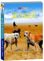 蒙古细犬(影像青少版)