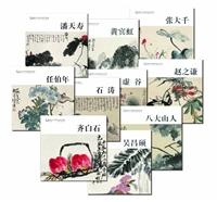 中国历代画家佳作品鉴(10种)