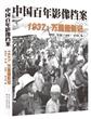1937:万里猎影记