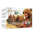 中国三大史诗·江格尔(全套14本)