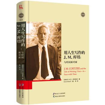 用人生写作的J.M.库切:与时间面对面(精装)