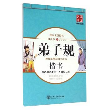 华夏万卷字帖·弟子规(楷书)