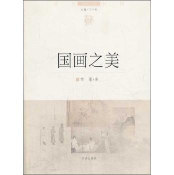 国画之美/文化中国边缘话题