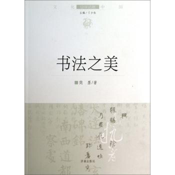 书法之美/文化中国边缘话题