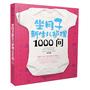 坐月子新生儿护理1000问(汉竹)
