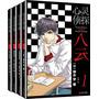 心灵侦探八云系列(套装共4册)