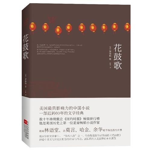 花鼓歌(媲美林语堂,传奇殿堂级作家黎锦扬《花鼓歌》,一部迟到60年的文学经典)