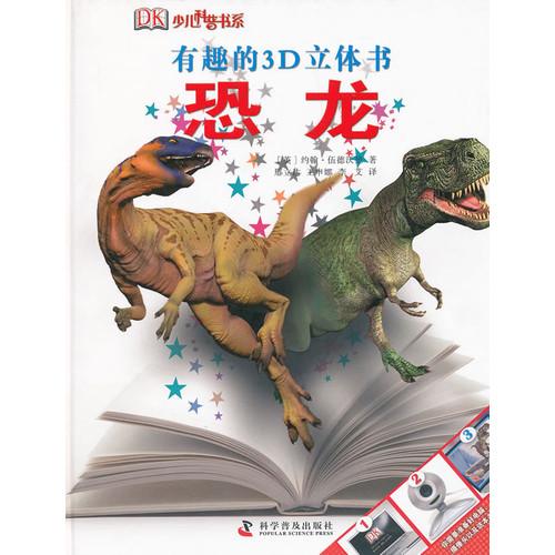 有趣的3D立体书—恐龙(精)